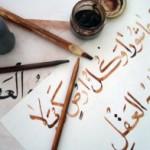 The Arabic Culture
